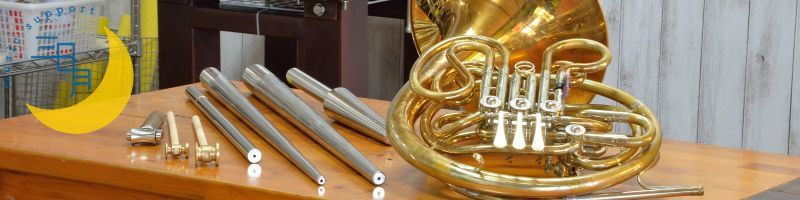 山口・下関の管楽器修理